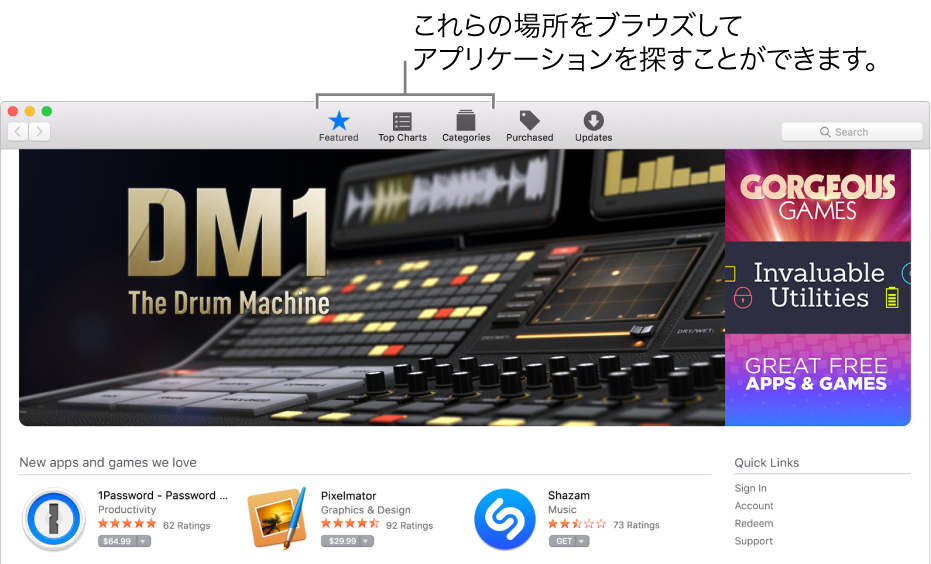 App Store の「おすすめ」、「トップチャート」、および「カテゴリ」領域。