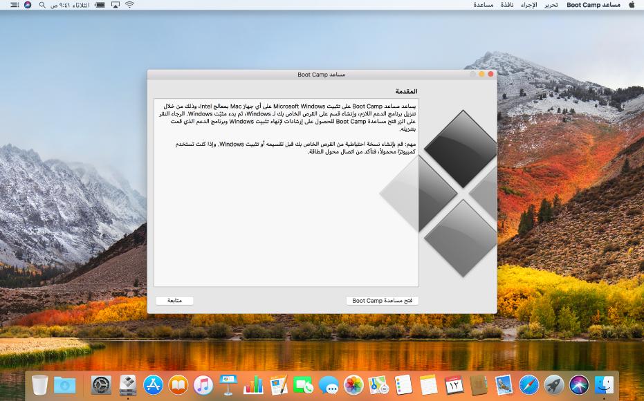 BootCamp مفتوح وجاهز لتثبيت Windows.