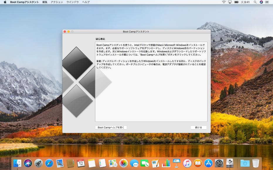 Boot Camp が開いていて、Windows をインストールできる状態。