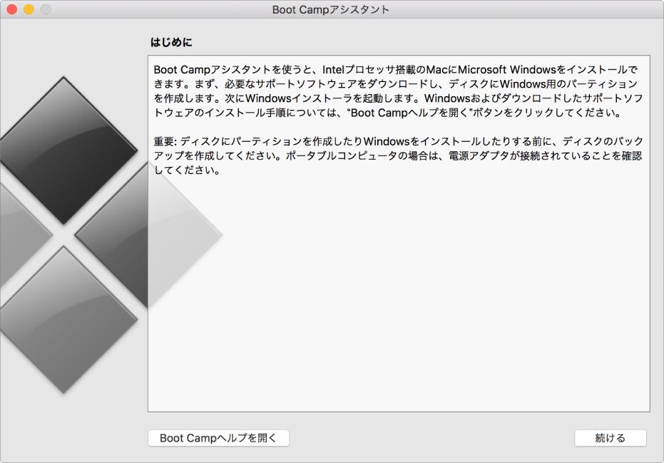 Boot Camp の「はじめに」パネル。クリックしてヘルプを開くためのボタンと、インストールを続行するためのボタンが表示されています。