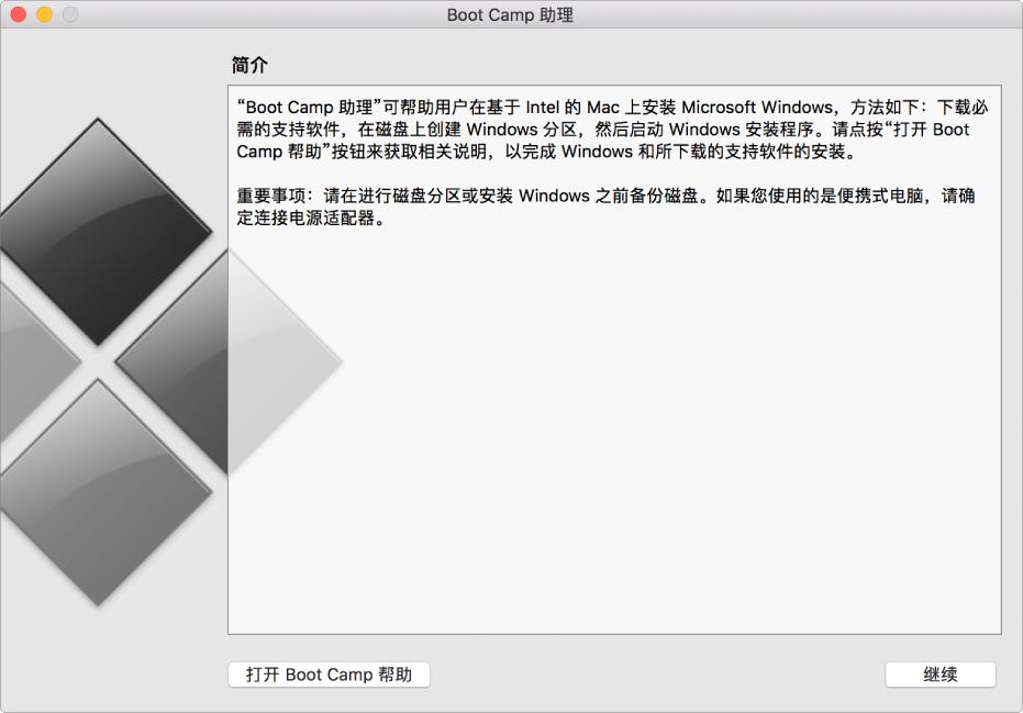 Boot Camp 简介面板,显示点按可获取帮助的按钮以及继续安装的按钮。