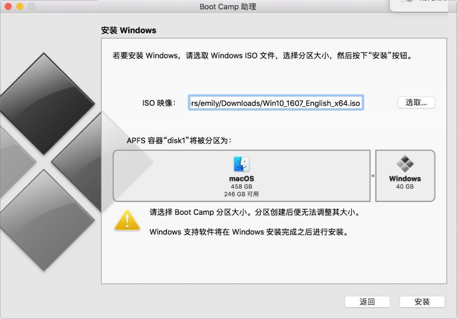 Boot Camp 助理安装窗口。