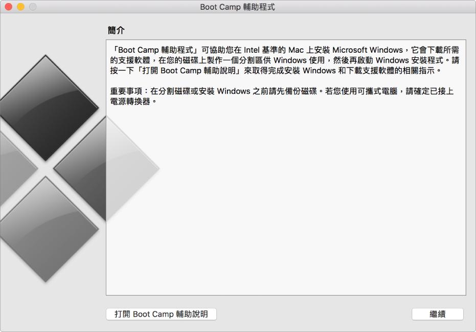 Boot Camp 介紹面板,顯示按一下以取得輔助說明的按鈕,以及繼續安裝的按鈕。