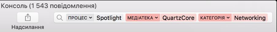 Поле пошуку у вікні Консолі з відображеними критеріями пошуку, які налаштовано на пошук повідомлень у процесі Spotlight. Бібліотеку QuartzCore і категорію «Мережа» виключено з пошуку.