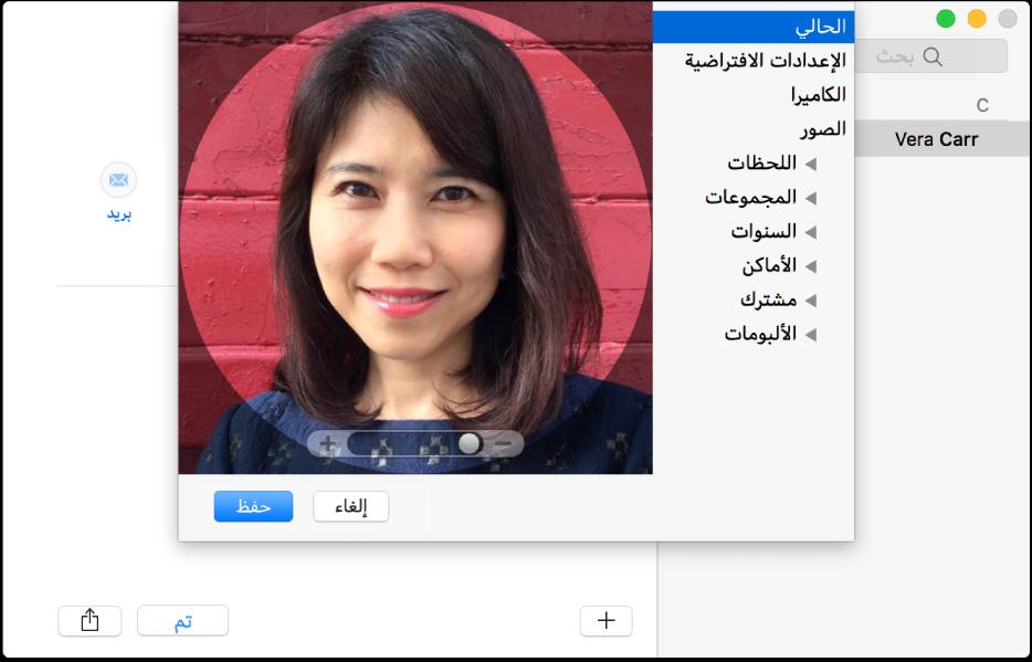 نافذة إضافة أو تغيير صورة جهة اتصال: على اليمين تظهر قائمة بالمصادر، مثل الافتراضي أو الكاميرا، وعلى اليسار تظهر الصورة الحالية، مع شريط تمرير لتغيير حجم الصورة.