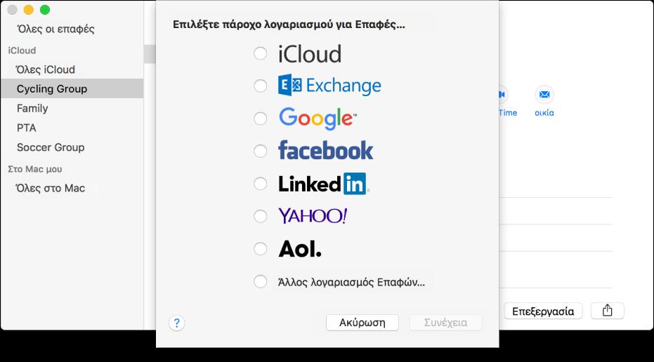 Το παράθυρο για προσθήκη νέων λογαριασμών Διαδικτύου στην εφαρμογή «Επαφές».