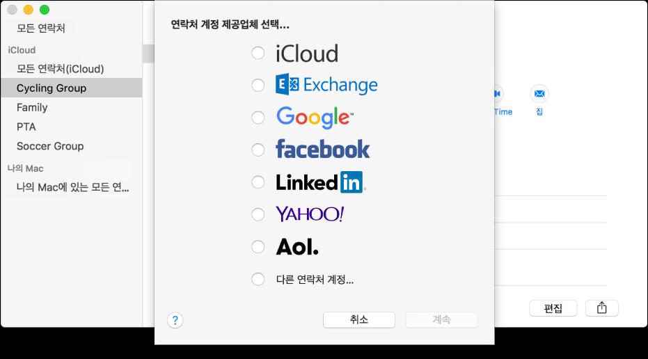 연락처 앱에 인터넷 계정을 추가하는 윈도우.
