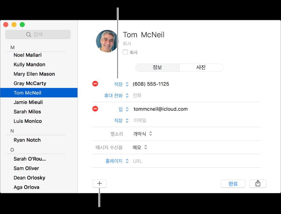 변경할 수 있는 필드 레이블 및 연락처를 표시하는 연락처 카드 및 그룹 또는 카드 필드를 추가에 대한 카드 하단의 버튼.
