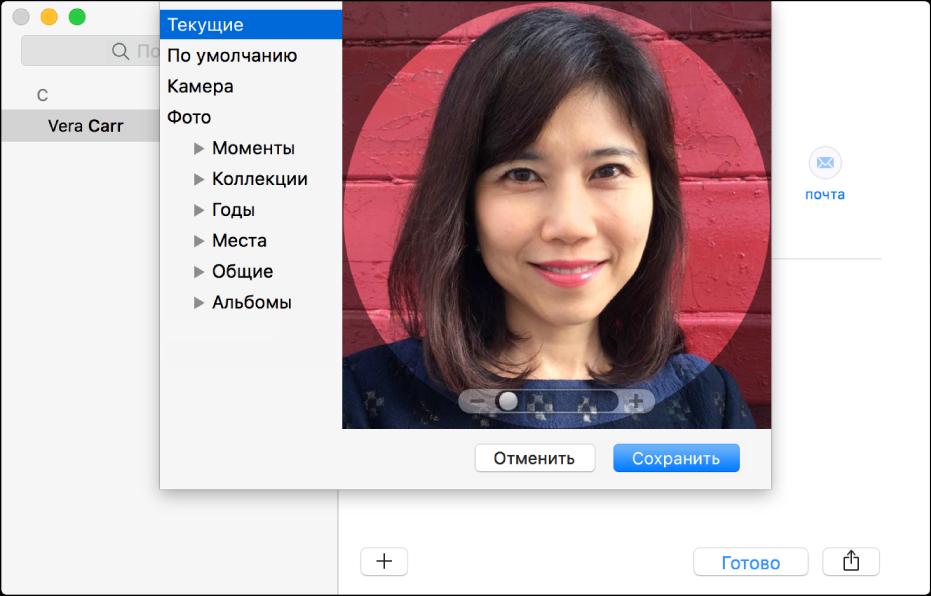 Окно для добавления или изменения картинки контакта: слева расположен список источников, например «По умолчанию» и «Камера», а справа текущая картинка с бегунком для изменения масштаба.