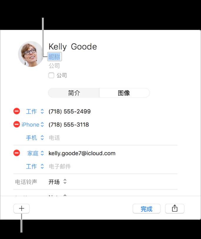联系人名片在联系人名字下方显示昵称字段,窗口底部的按钮用于给名片添加更多字段。
