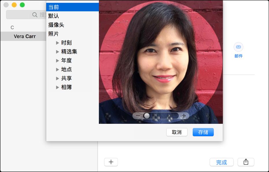 """用于添加或更改联系人图片的窗口:左侧是来源列表,如""""默认""""或""""相机"""";右侧是当前图片,带有缩放图片的滑块。"""