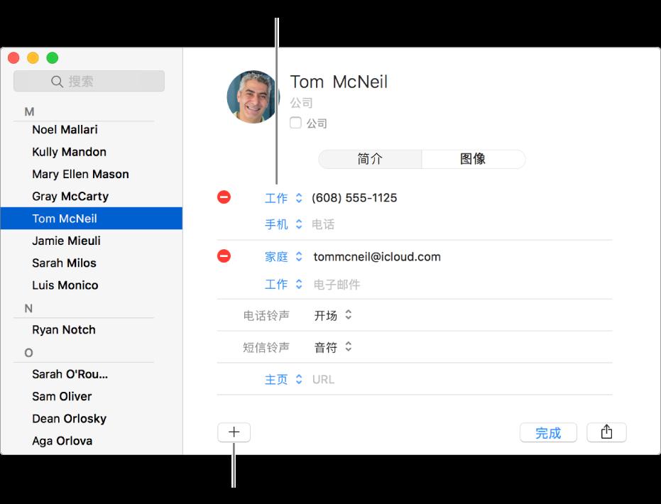 联系人名片,显示可更改的字段标签,以及名片底部用于添加联系人、群组或名片字段的按钮。
