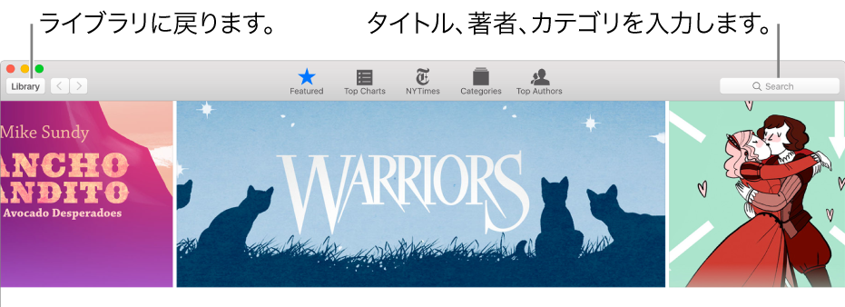 iBooks Store のツールバー。「ライブラリ」をクリックしてライブラリに戻ります。