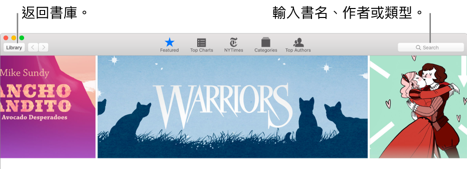 iBooks Store 中的工具列。按一下「書庫」以返回您的書庫。