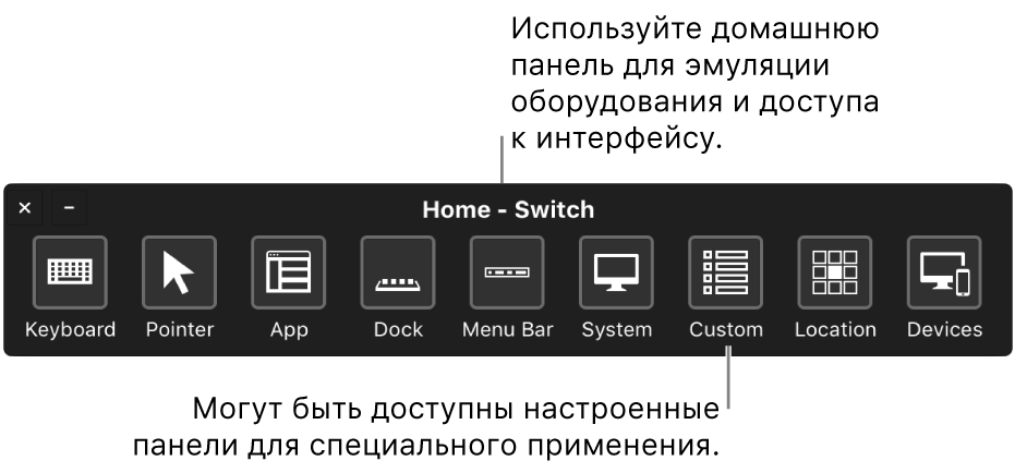 Используйте домашнюю панель Switch Control для симуляции оборудования и для доступа к пользовательскому интерфейсу. Можно настраивать собственные панели для конкретных целей.