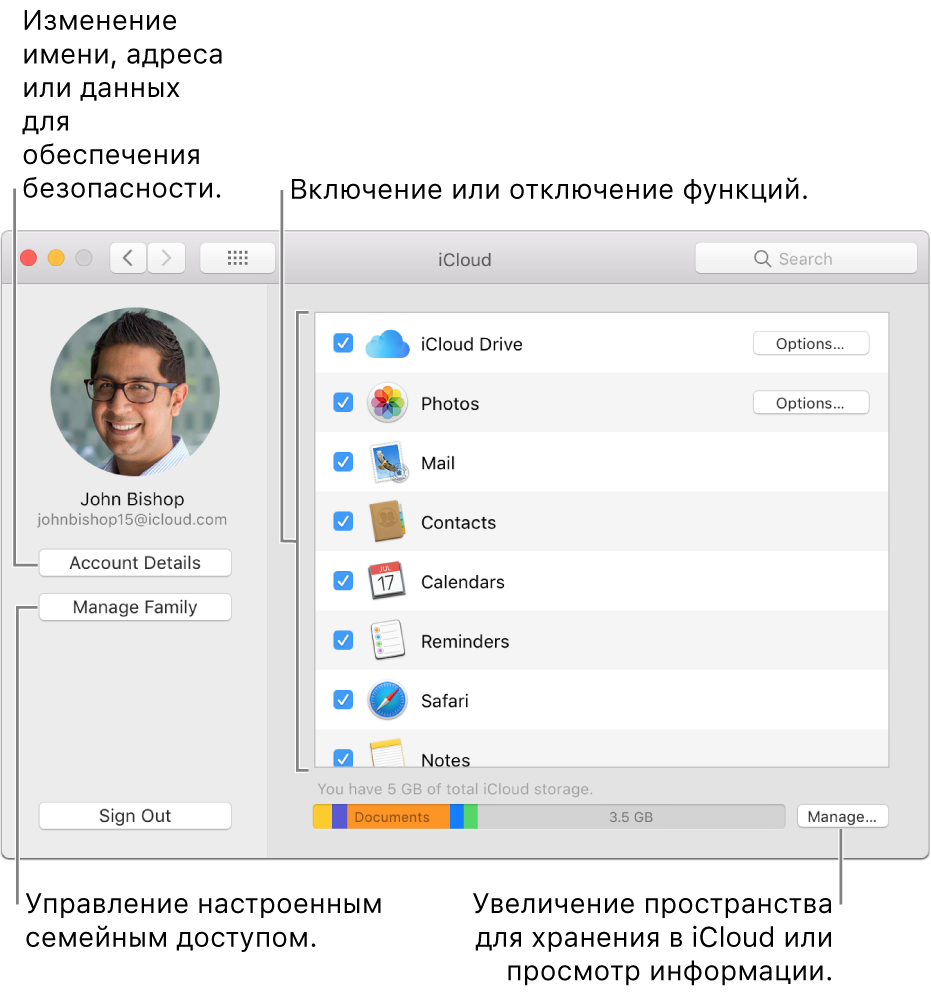 Настройки iCloud, в которых выбраны все функции.