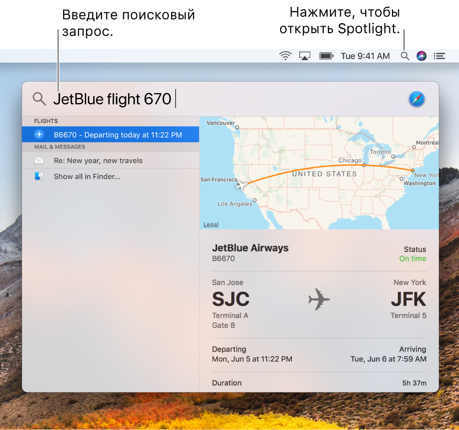 Меню Spotlight, в котором показан пример поиска с результатами поиска.