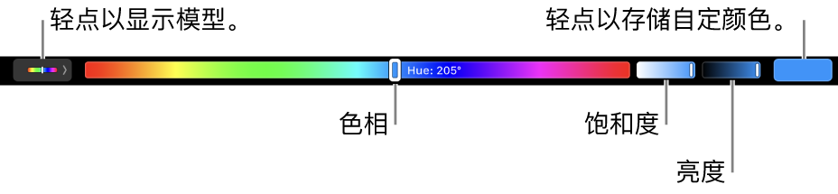 Multi-Touch Bar 显示 HSB 模式的色调、饱和度和亮度滑块。 左端是显示所有描述文件的按钮;右端是用于存储自定颜色的按钮。