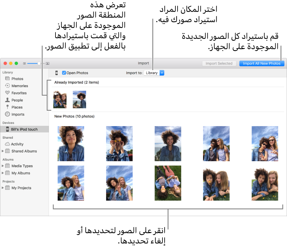 """الصور التي قمت باستيرادها من الجهاز تظهر في الجزء العلوي؛ والصور الجديدة في الجزء السفلي. وفي منتصف الجزء العلوي تظهر القائمة المنبثقة """"استيراد إلى"""". ويظهر زر استيراد كل الصور الجديدة في أعلى اليسار."""