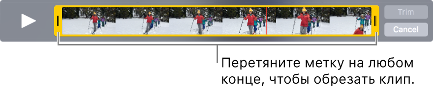 Желтые маркеры обрезки в видеоклипе