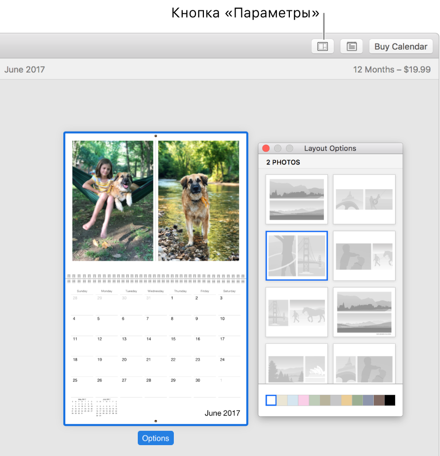 Страница календаря слева с окном «Параметры макета» справа, в котором показаны макеты страниц.