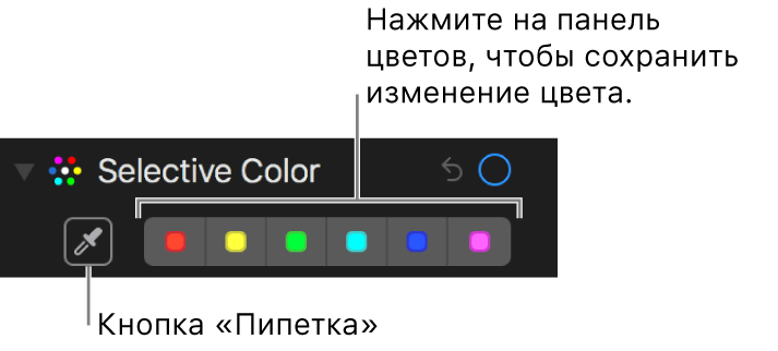 Элементы управления определяемым цветом с кнопкой «Пипетка» и областями цвета.