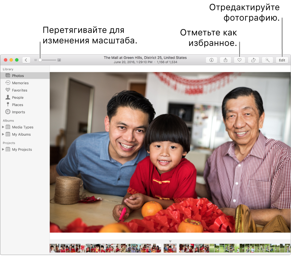 Окно программы «Фото» с отдельной фотографией.