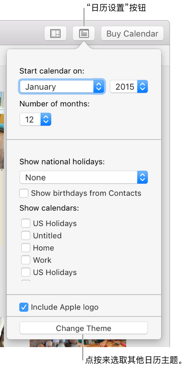 """底部含""""更改主题""""按钮的""""日历设置""""选项。"""
