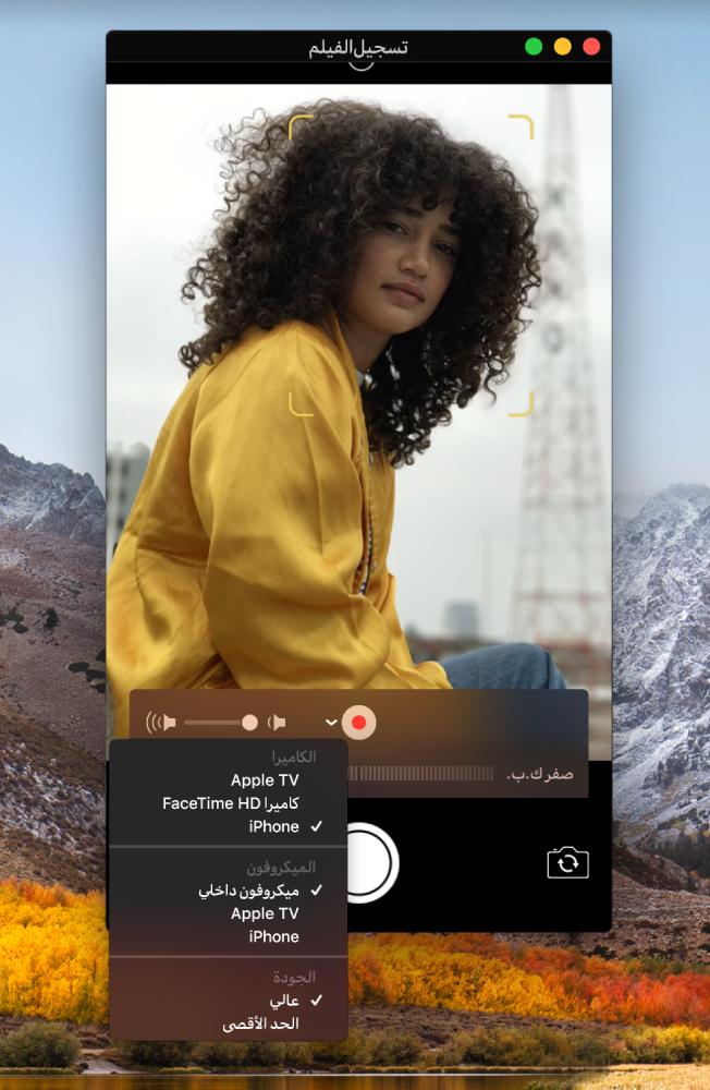 نافذة QuickTimePlayer أثناء التسجيل باستخدام iPhone.