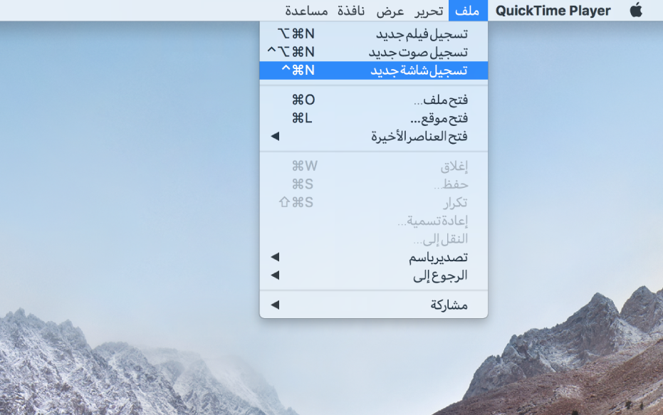 """شاشة Mac تعرض تسجيل شاشة بعد أن اختار المستخدم ملف> تسجيل شاشة جديد، ثم نقر على تسجيل، وقام بالسحب عبر جزء معين من الشاشة، ثم نقر على الزر بدء التسجيل. الجزء المحدد من الشاشة يعرض نقرة المؤشر على العنصر """"إيموجي والرموز"""" في القائمة تحرير في Finder."""