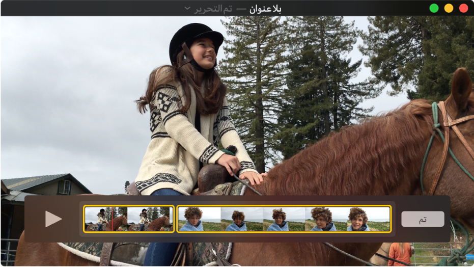 نافذة QuickTimePlayer وتعرض محرر المقطع.