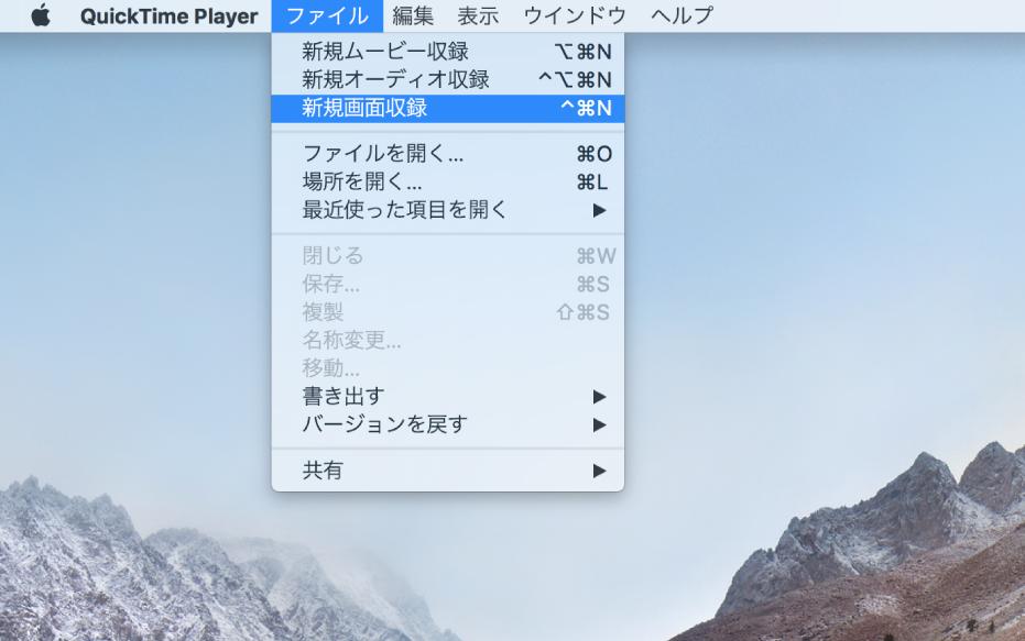 Mac の画面。ユーザが「ファイル」>「新規画面収録」と選択して、「収録」をクリックし、画面の一部をドラッグしてから「収録を開始」ボタンをクリックした後の画面収録が表示されています。画面で選択されている部分には、ポインタが Finder の「編集」メニューで「絵文字と記号」項目をクリックしているところが表示されています。