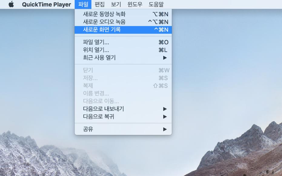 사용자가 파일 > 새로운 화면 기록을 선택하고 기록을 클릭한 다음, 화면 일부를 드래그하여 선택하고 기록 시작을 클릭한 Mac 화면. 화면의 선택한 부분에 있는 포인터가 이모티콘 및 기호 항목을 Finder 편집 메뉴에서 클릭.