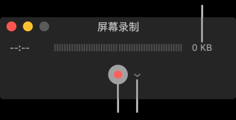 """""""屏幕录制""""窗口,底部是""""录制""""按钮,旁边是""""选项""""弹出式菜单。"""