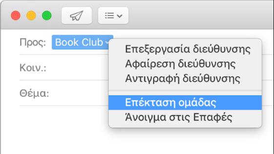 Ένα email όπου εμφανίζεται μια ομάδα στο πεδίο «Προς» και στο αναδυόμενο μενού φαίνεται η εντολή «Επέκταση ομάδας».