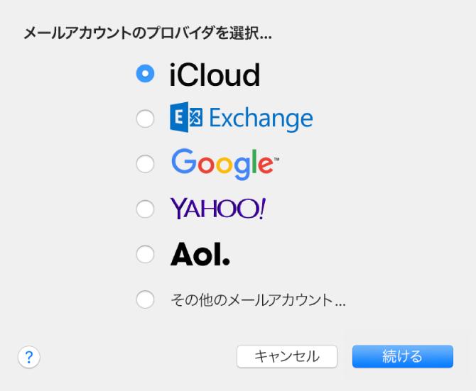「メール」にメールアカウントを追加する「アカウントを追加」パネル。