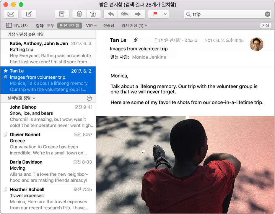 검색 필드에 '여행'이 적혀 있고 메시지 목록의 검색 결과 상단에 가장 연관성 있는 메일이 표시된 Mail 윈도우.