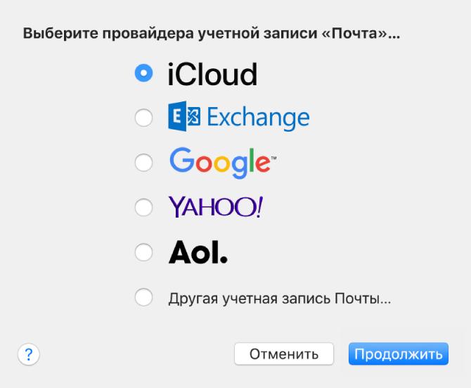Панель «Учетные записи» для добавления учетных записей электронной почты в программу «Почта».
