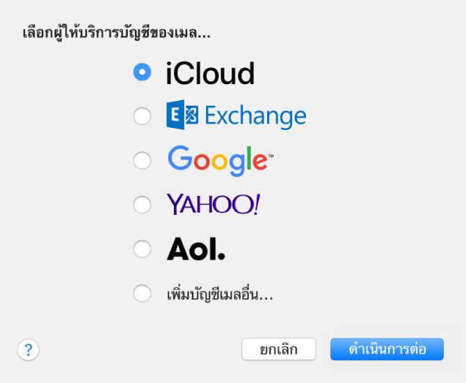 บานหน้าต่างเพิ่มบัญชีสำหรับเพิ่มบัญชีอีเมลไปที่แอพเมล