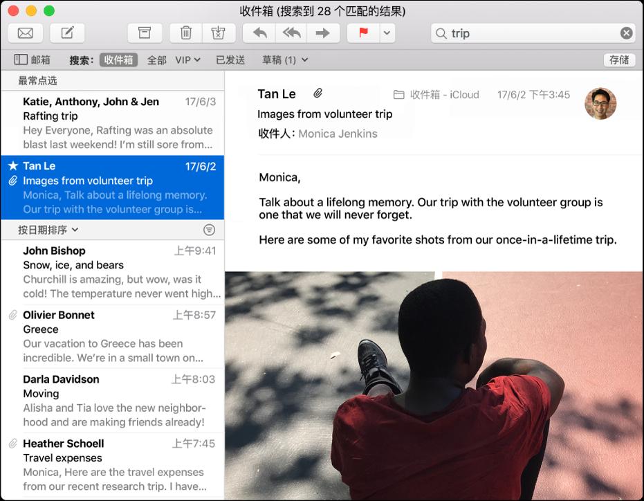 """""""邮件""""窗口,其中搜索栏中带有""""旅行"""",邮件列表的搜索结果中""""最常点选""""位于最前面。"""