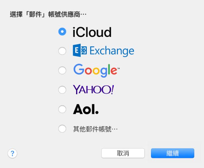 將電子郵件帳號加入「郵件」的「加入帳號」面板。