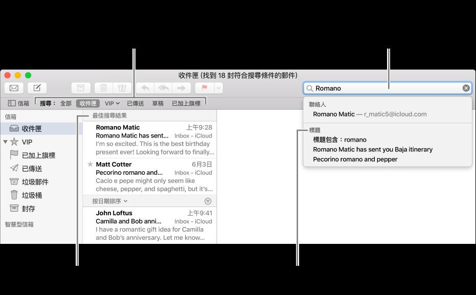搜尋的信箱會在搜尋列中反白顯示。若要搜尋其他信箱,請按一下其名稱。您可以在搜尋欄位中輸入或貼上文字,或者從郵件拖移電子郵件位址。當您輸入時,建議會顯示在搜尋欄位下方。它們會整理成類別,如「標題」或「附件」,視您的搜尋文字而定。「最佳搜尋結果」會優先顯示最相關的結果。