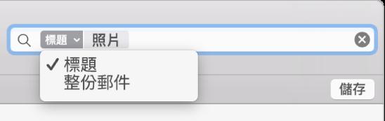 按一下搜尋過濾器中的箭號來更改過濾器。