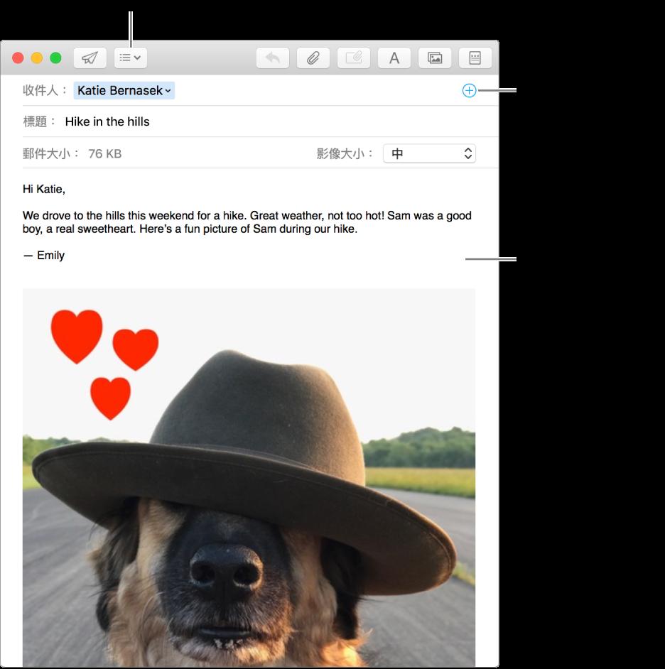 一個新郵件視窗會顯示「標題欄位」按鈕、在位址欄位中的「加入按鈕」(用於從「聯絡資訊」加入成員),並在郵件內容中顯示已標示的影像。