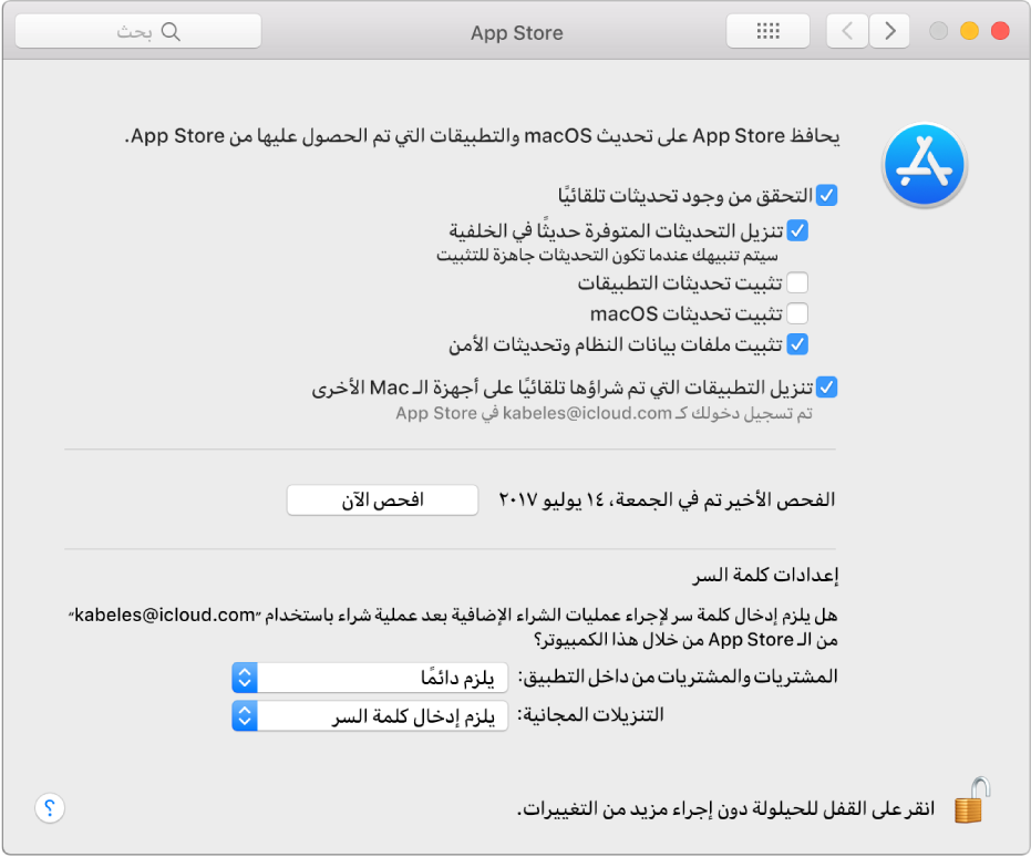 خيارات التحديث في تفضيلات AppStore.