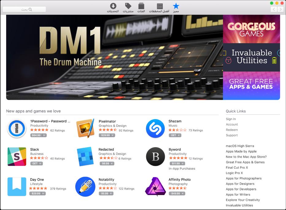 التطبيقات المميزة في AppStore.