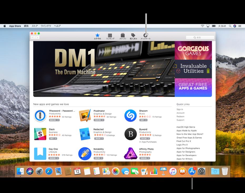 App Store ウインドウと Dock 内の App Store アイコン上のバッジが、利用可能なアップデートがあることを知らせます。