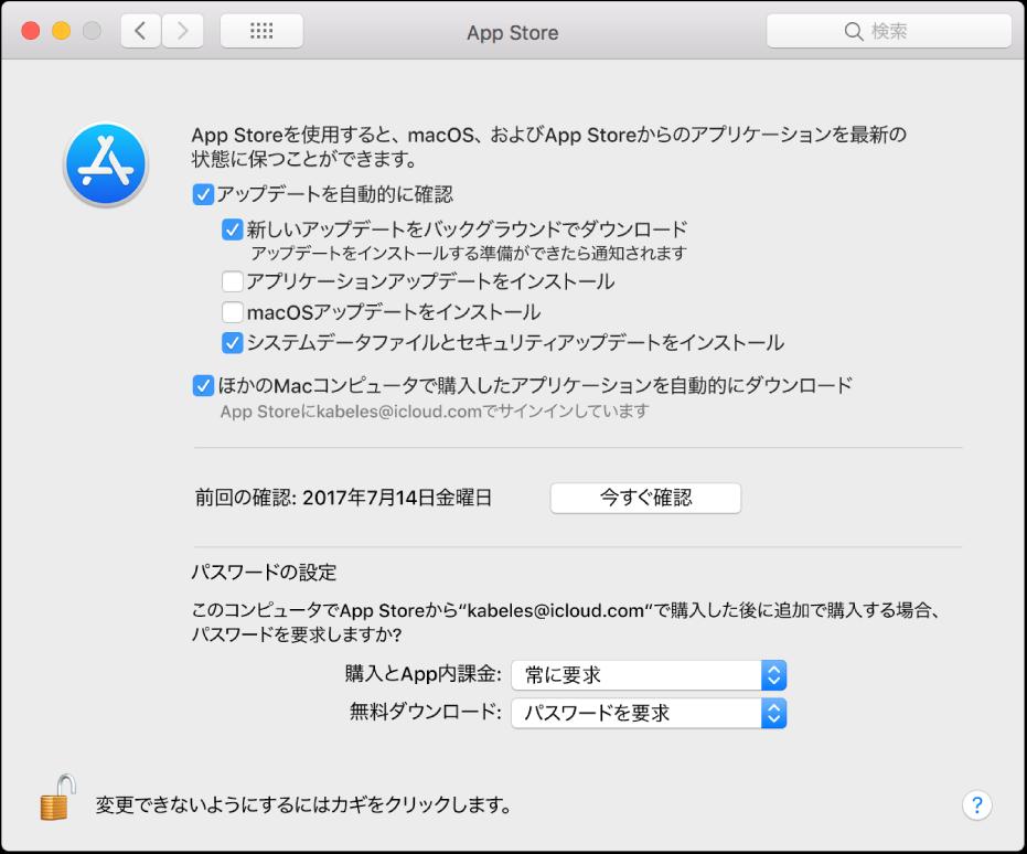 「App Store」環境設定のアップデートオプション。
