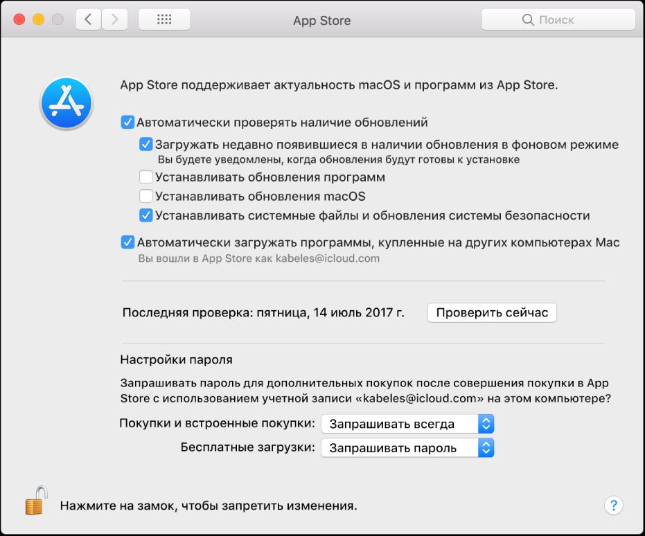 Параметры обновления в настройках App Store.