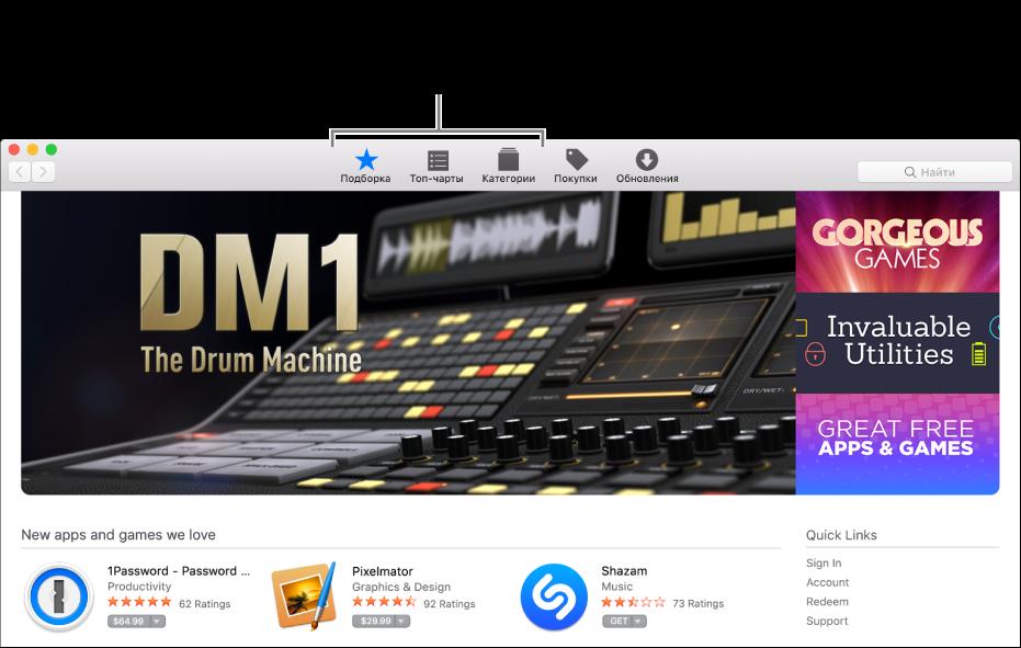 Разделы «Подборка», «Топ-чарты» и «Категории» в App Store.
